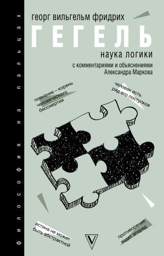 Гегель Георг Вильгельм Фридрих - Наука логики обложка книги