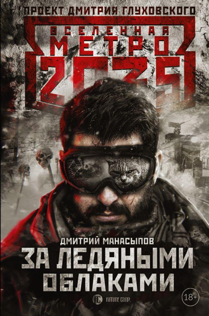 Дмитрий Манасыпов - Метро 2035: За ледяными облаками обложка книги