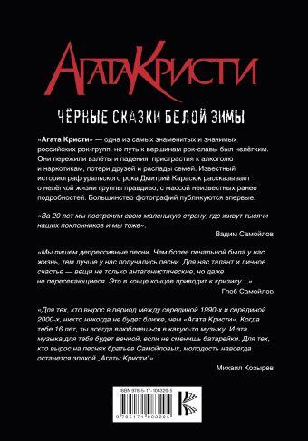 Агата Кристи. Черные сказки белой зимы Карасюк Д.Ю.