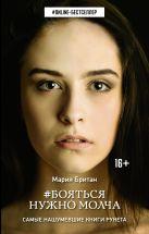 Мария Британ - Бояться нужно молча' обложка книги