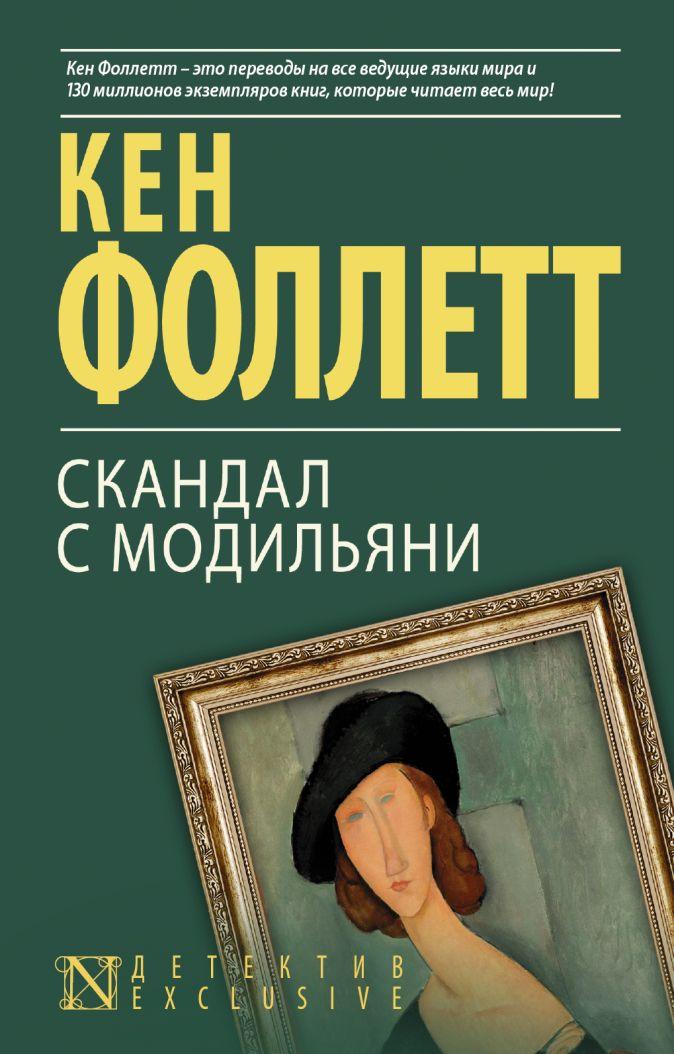 Скандал с Модильяни Кен Фоллетт