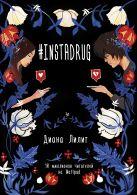 Лилит Д. - #INSTADRUG' обложка книги