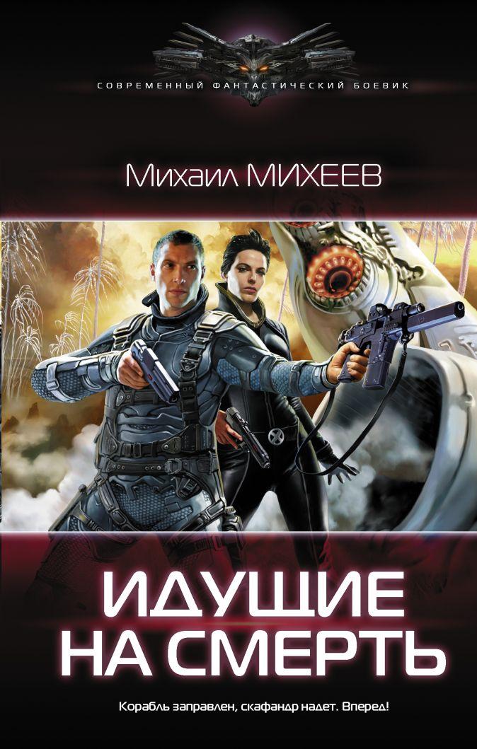 Михаил Михеев - Идущие на смерть обложка книги