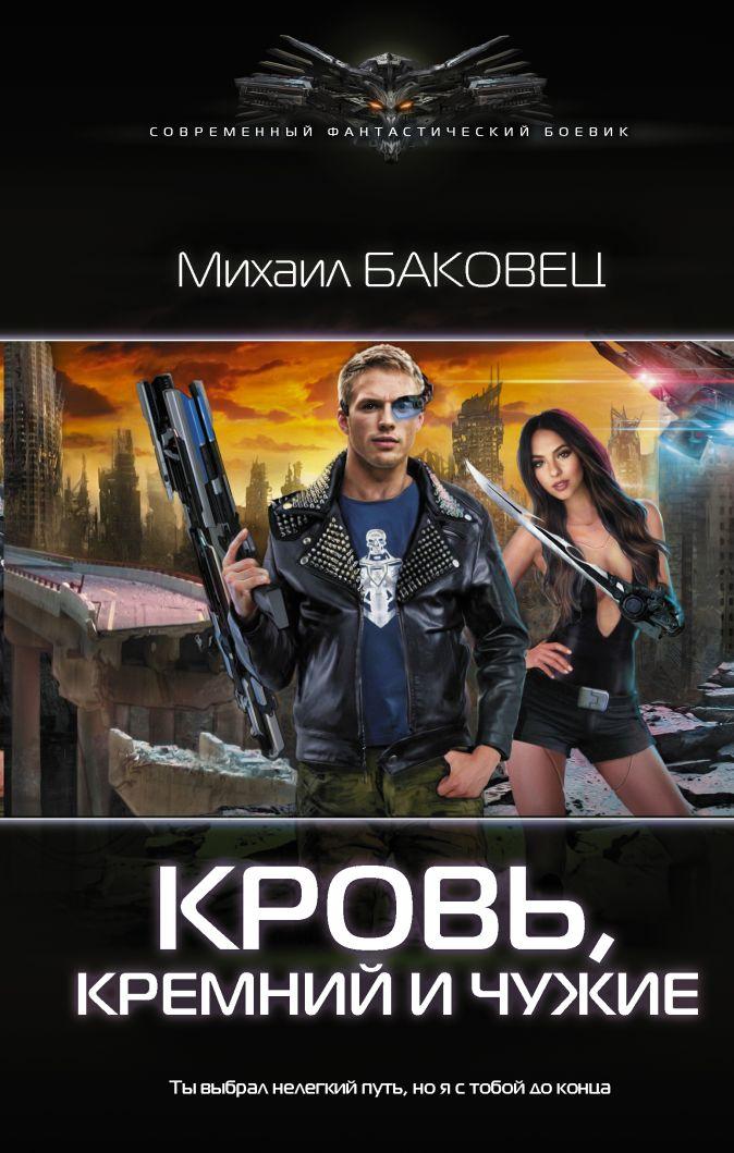 Кровь, кремний и чужие Михаил Баковец