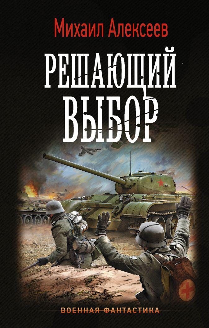 Михаил Алексеев - Решающий выбор обложка книги