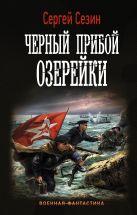 Сергей Сезин - Черный прибой Озерейки' обложка книги