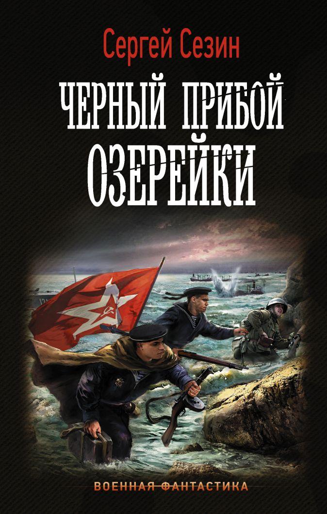 Сергей Сезин - Черный прибой Озерейки обложка книги