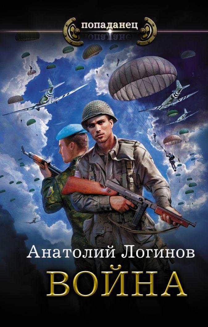 Анатолий Логинов - Война обложка книги