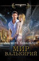 Ковальчук А.А. - Мир Валькирий' обложка книги