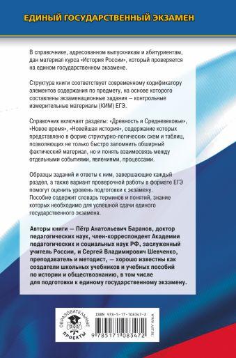 ЕГЭ. История. Новый полный справочник для подготовки к ЕГЭ Баранов П.А., Шевченко С.В.