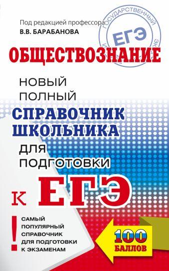 ЕГЭ. Обществознание. Новый полный справочник школьника для подготовки к ЕГЭ Барабанов В.В.