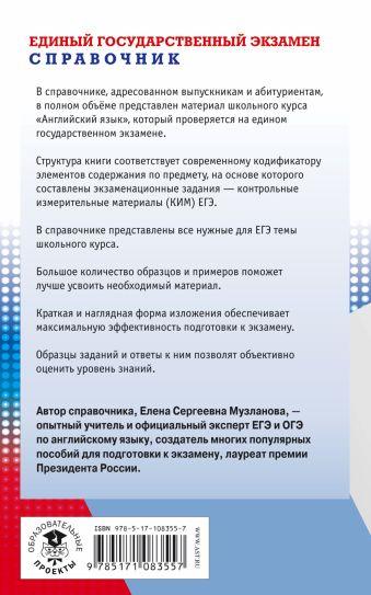 ЕГЭ. Английский язык. Новый полный справочник для подготовки к ЕГЭ Музланова Е.С.