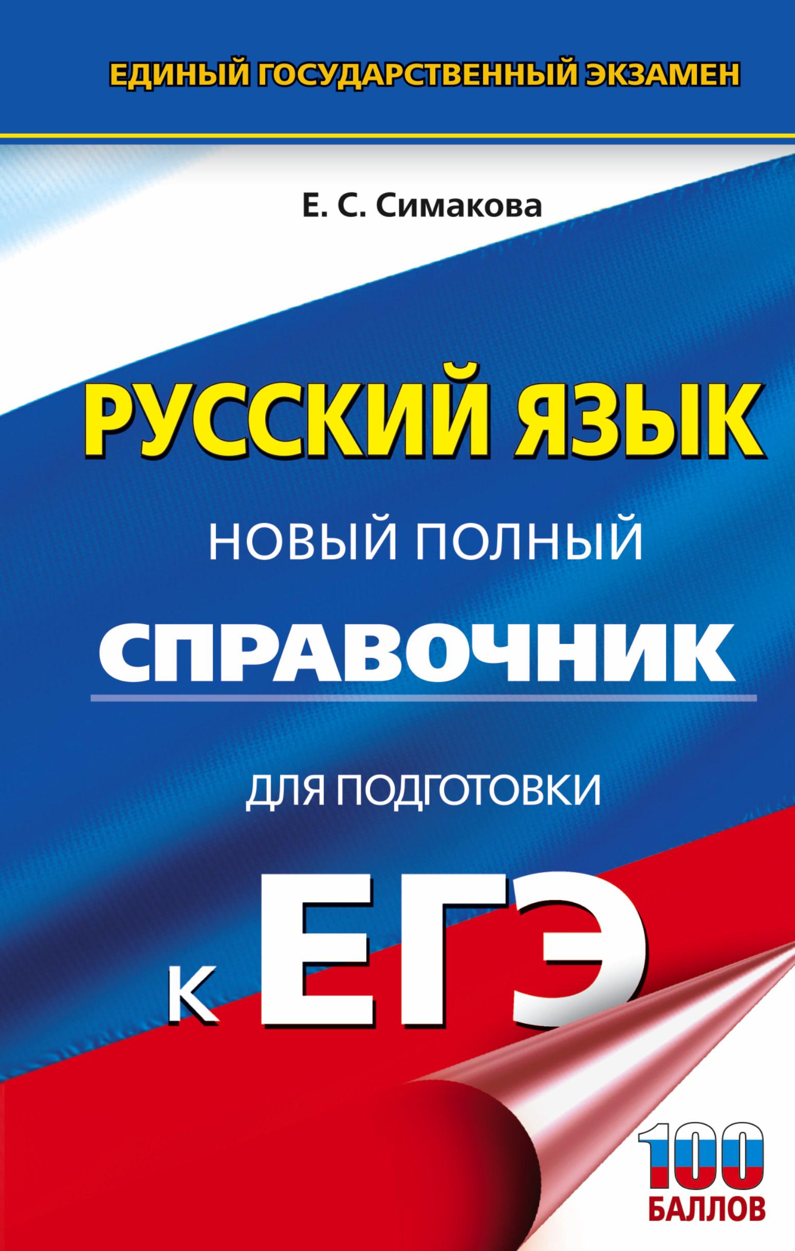 Украинскому языку решебник литературе и 2019 года эзаменам к
