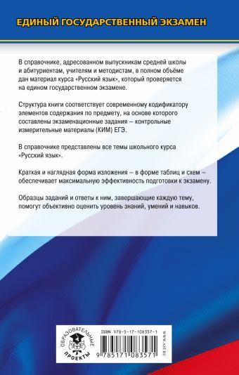 ЕГЭ. Русский язык. Новый полный справочник для подготовки к ЕГЭ Симакова Е.С.