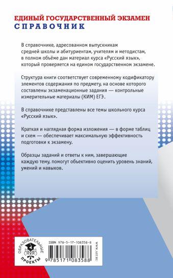 ЕГЭ. Русский язык. Новый полный справочник для подготовки к ЕГЭ Е. С. Симакова