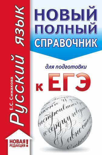 Симакова Е.С. - ЕГЭ. Русский язык (70x90/32). Новый полный справочник для подготовки к ЕГЭ обложка книги
