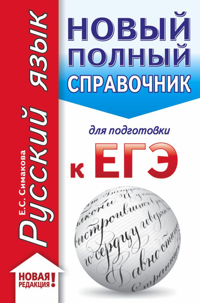 ЕГЭ. Русский язык (70x90/32). Новый полный справочник для подготовки к ЕГЭ Симакова Е.С.
