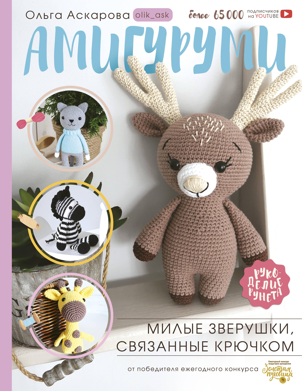 Аскарова Ольга Амигуруми. Милые зверушки, связанные крючком