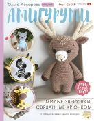 Аскарова Ольга - Амигуруми. Милые зверушки, связанные крючком' обложка книги