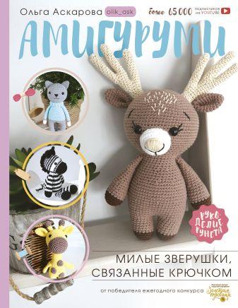Аскарова Ольга - Амигуруми. Милые зверушки, связанные крючком обложка книги