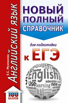Карманный справочник для подготовки к ЕГЭ