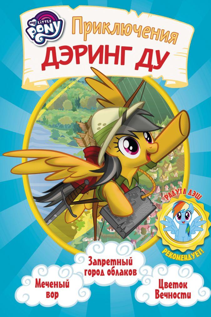 Бэрроу Д.М. - Мой маленький пони. Приключения Дэринг Ду обложка книги