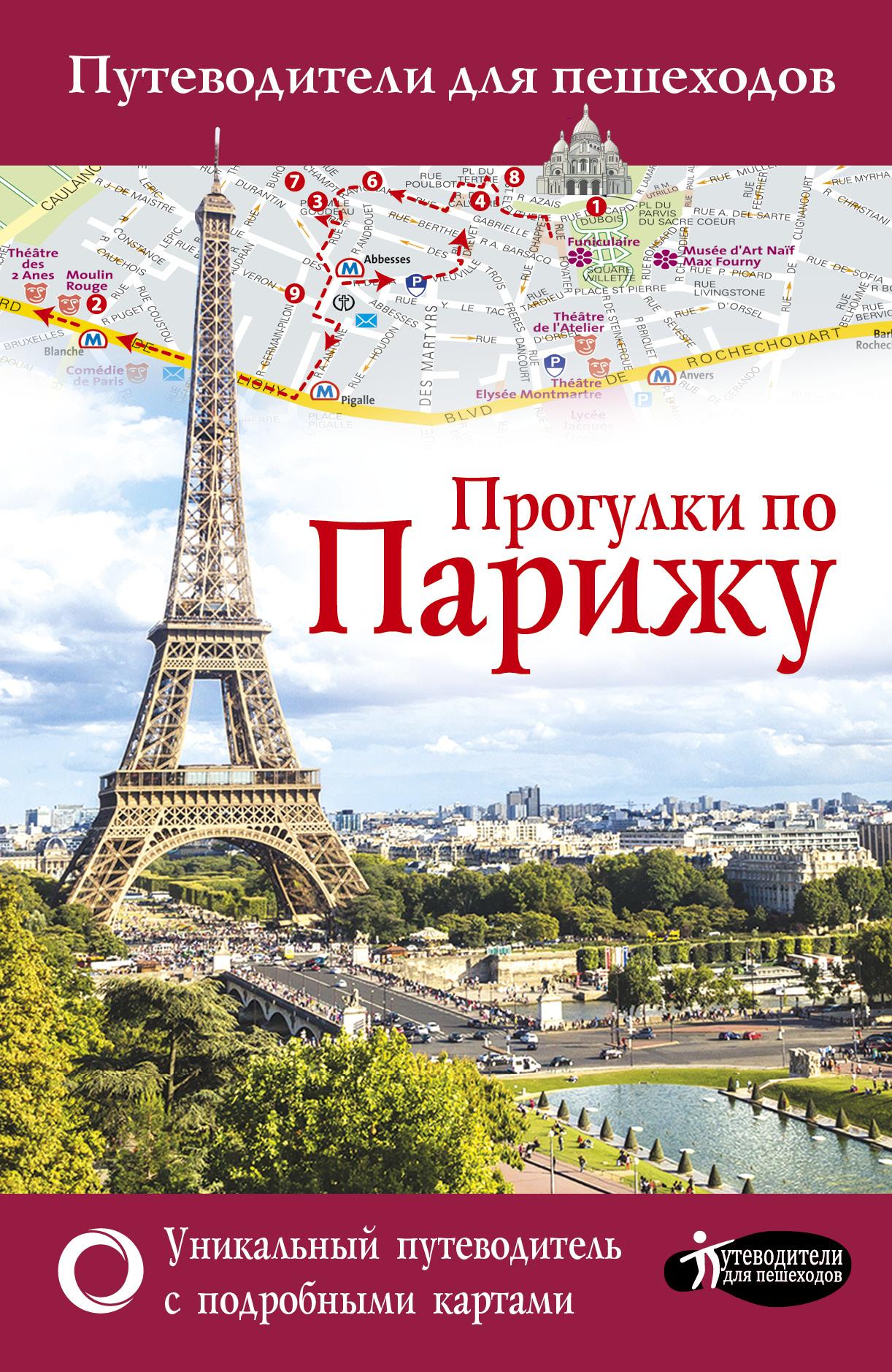 . Прогулки по Парижу ISBN: 978-5-17-108371-7