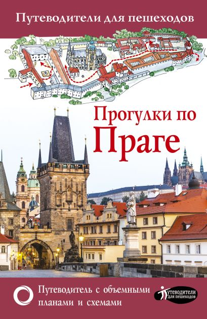 Прогулки по Праге - фото 1