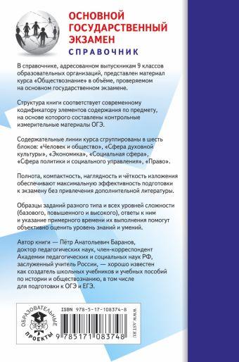 ОГЭ. Обществознание. Новый полный справочник для подготовки к ОГЭ Баранов П.А.