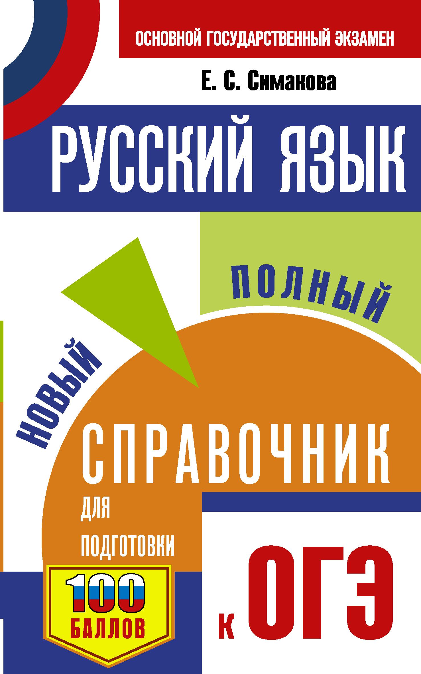Симакова Е.С. ОГЭ. Русский язык. Новый полный справочник для подготовки к ОГЭ
