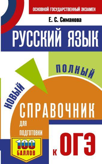 ОГЭ. Русский язык. Новый полный справочник для подготовки к ОГЭ Симакова Е.С.