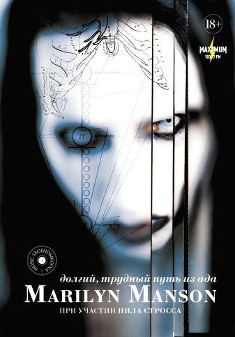 Мэнсон М., Штраус Н. - Marilyn Manson: долгий, трудный путь из ада обложка книги