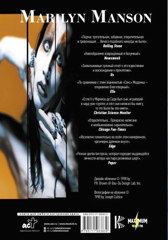 Marilyn Manson: долгий, трудный путь из ада Мэнсон М., Штраус Н.