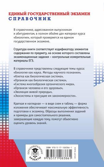ЕГЭ. Биология. Новый полный справочник для подготовки к ЕГЭ Г. И. Лернер