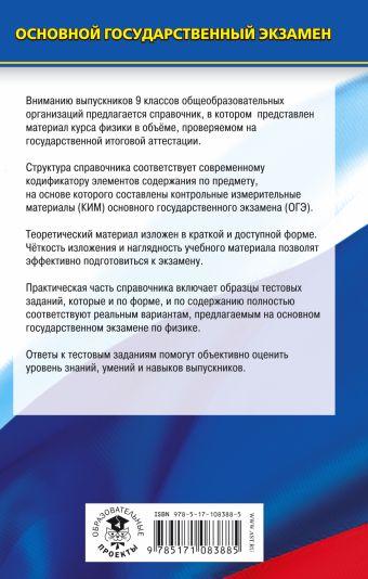 ОГЭ. Физика. Новый полный справочник для подготовки к ОГЭ Н. С. Пурышева
