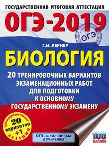 ОГЭ-2019. Биология (60х84/8). 20 тренировочных экзаменационных вариантов для подготовки к ОГЭ