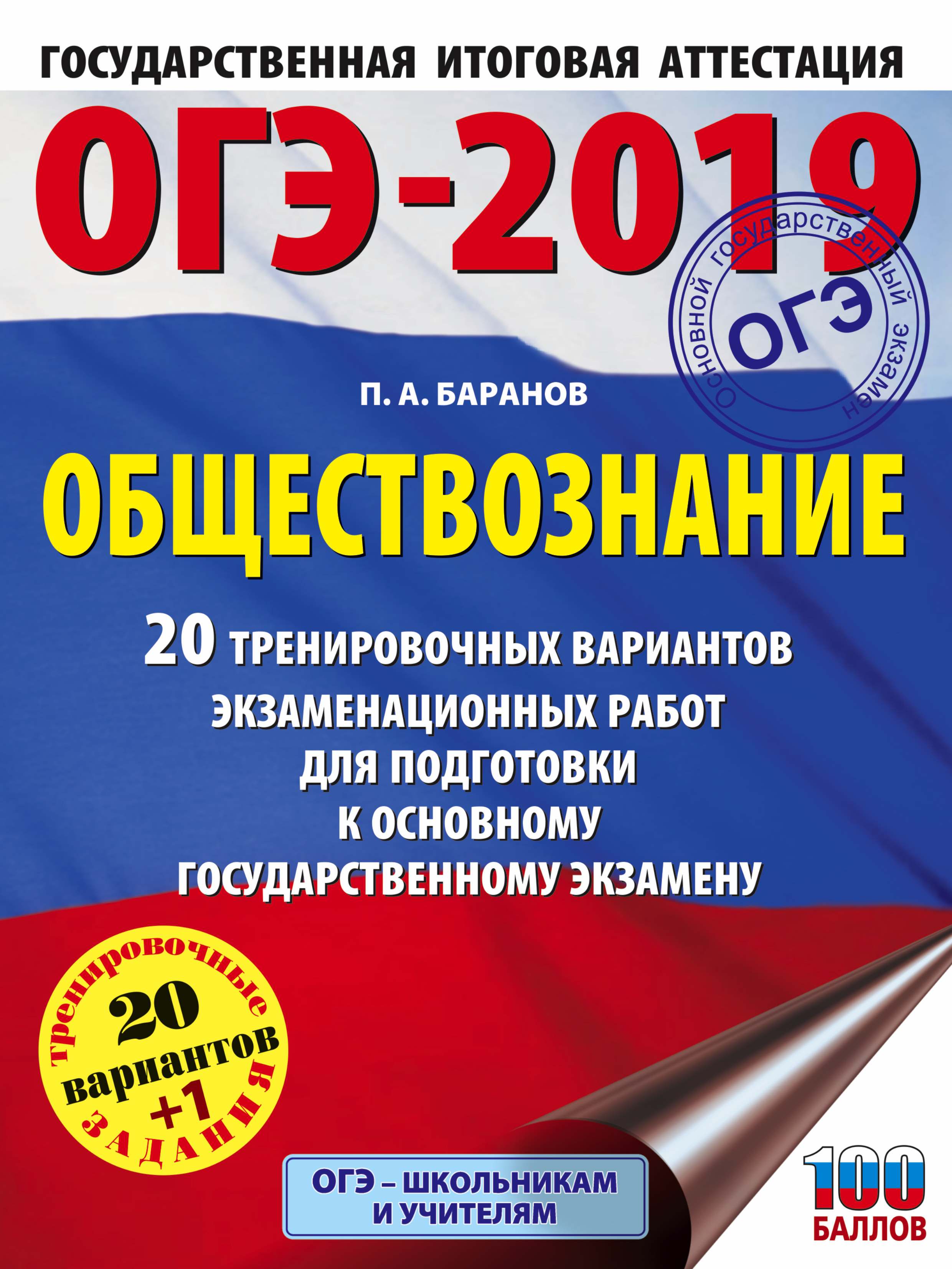 решебник к эзаменам украинскому языку и литературе 2019 года