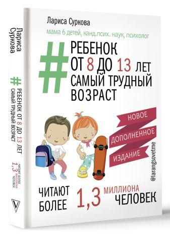 Лариса Суркова - Ребенок от 8 до 13 лет: самый трудный возраст. Новое дополненное издание обложка книги