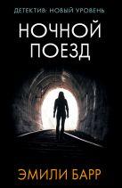 Барр Э. - Ночной поезд' обложка книги