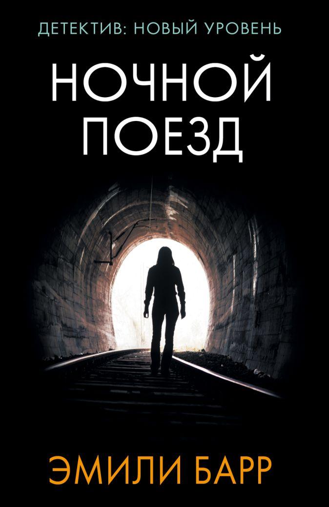 Эмили Барр - Ночной поезд обложка книги