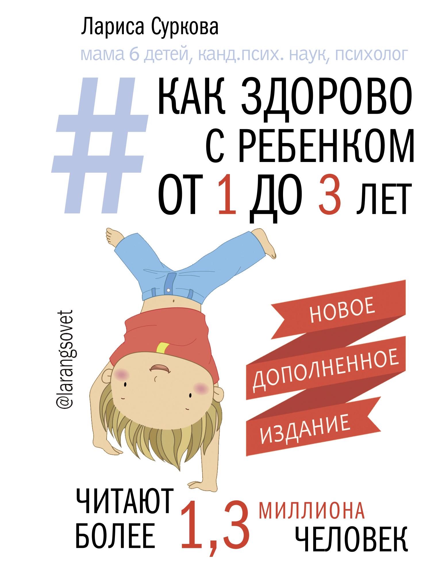 Суркова Лариса Михайловна Как здорово с ребенком от 1 до 3 лет. Новое дополненное издание