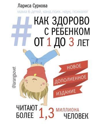 Лариса Суркова - Как здорово с ребенком от 1 до 3 лет. Новое дополненное издание обложка книги