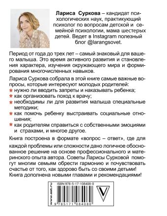 Как здорово с ребенком от 1 до 3 лет. Новое дополненное издание Лариса Суркова
