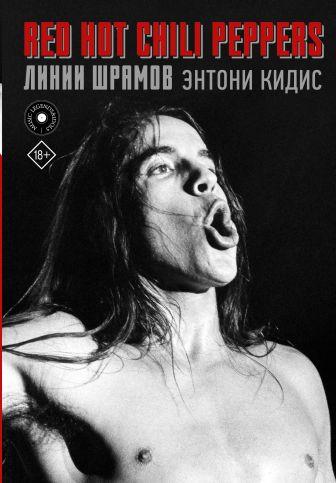 Энтони Кидис - Red Hot Chili Peppers: линии шрамов обложка книги