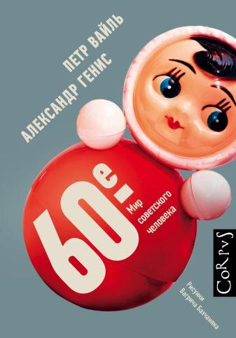 Петр Вайль, Александр Генис - 60-е. Мир советского человека обложка книги