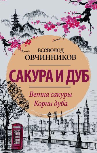 Всеволод Овчинников - Сакура и дуб. Ветка сакуры; Корни дуба обложка книги
