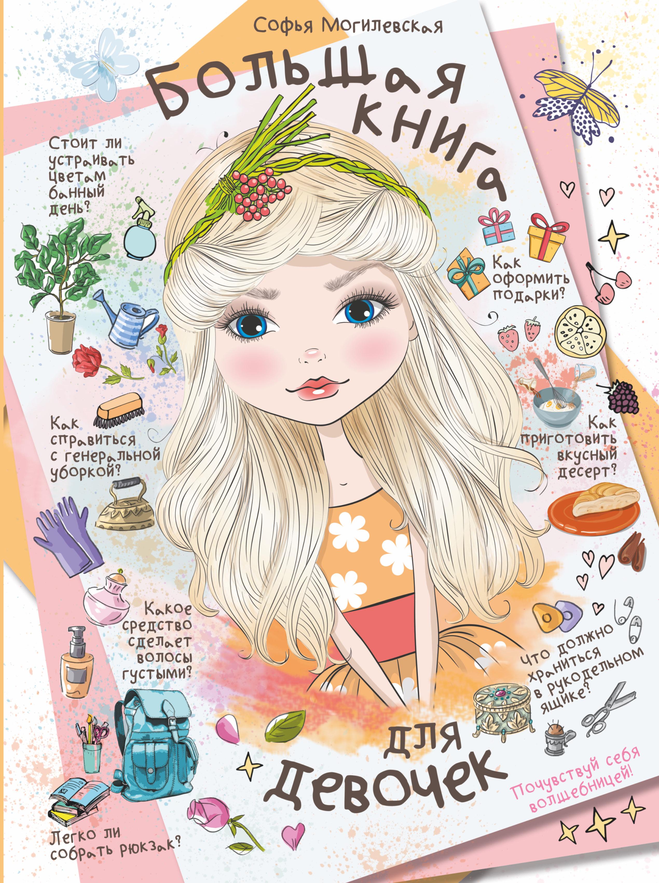 Могилевская С.А. Большая книга для девочек книги издательство робинс большая книга детских праздников трафареты выкройки