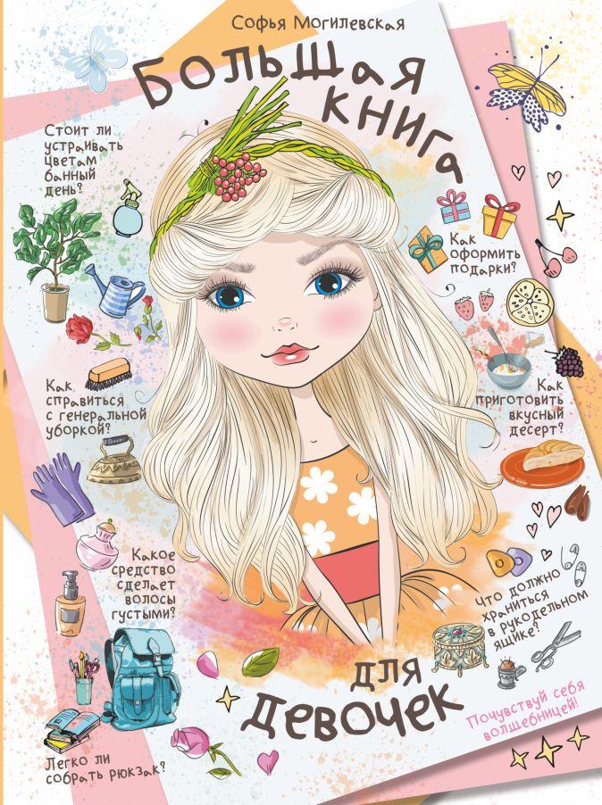 Могилевская С.А. - Большая книга для девочек обложка книги