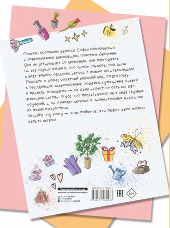 Большая книга для девочек Могилевская С.А.