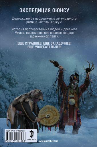 Экспедиция Оюнсу Сергей Тармашев
